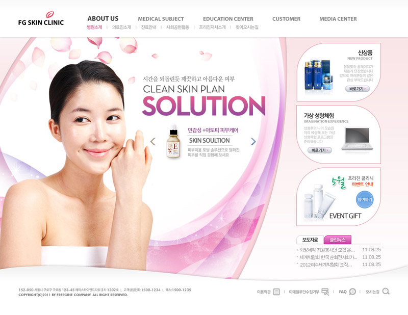 Korean Cosmetics Packaging Web Templates