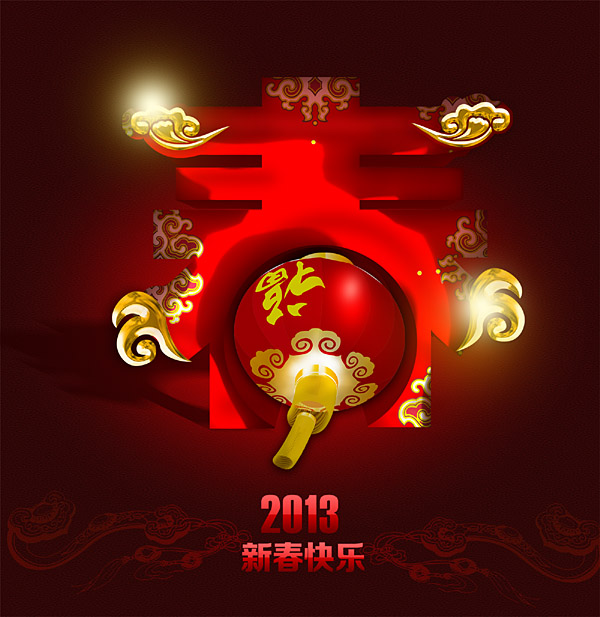 Chinese Happy new year 2013