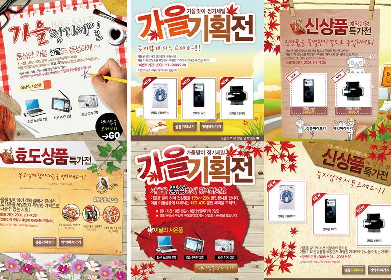 Korean Web Banner