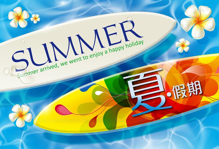 Summer Holiday 2