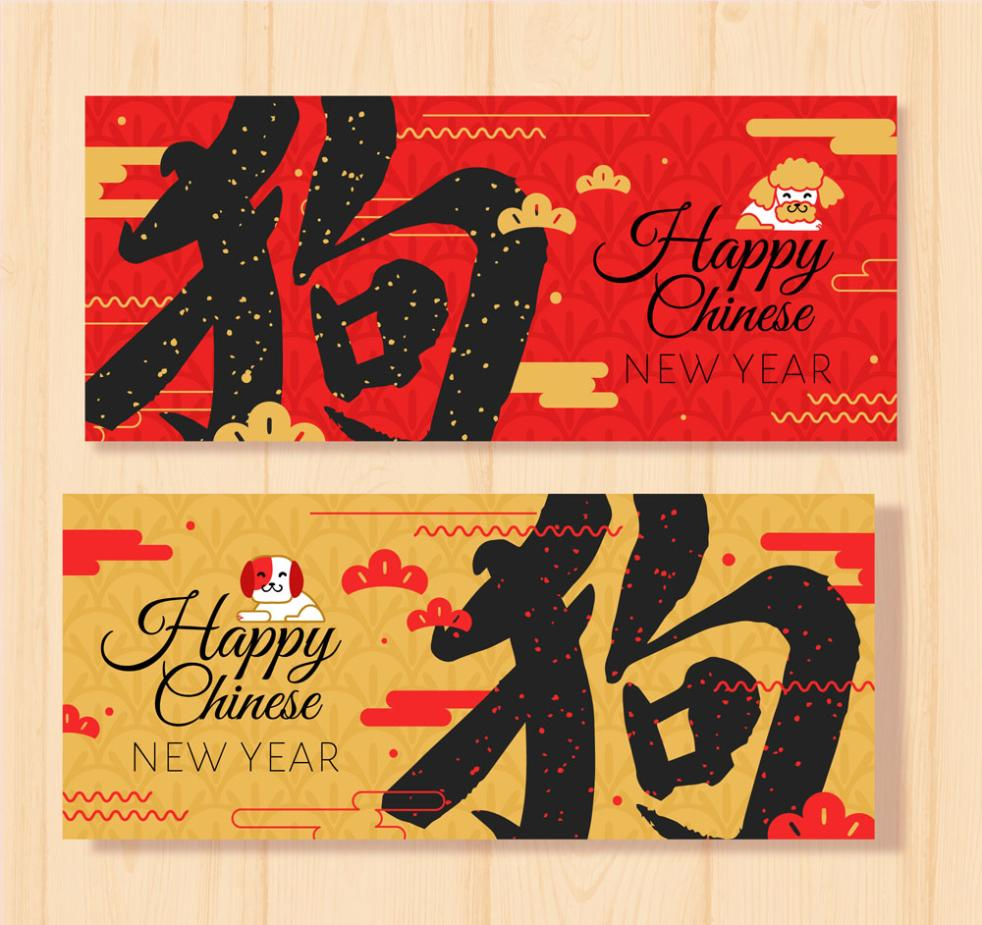 2 Or More Creative Happy Year Of Dog Banner Vector